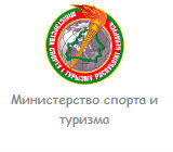 Министерство спорта и туризма