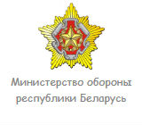 Министерство обороны республики Беларусь