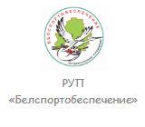 РУП «Белспортобеспечение»