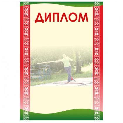 Диплом Грамота Купить Диплом Грамота в Минске Спортивные  Диплом Грамота 25
