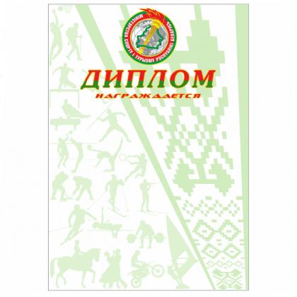 Диплом Грамота Купить Диплом Грамота в Минске Спортивные  Диплом Грамота 5