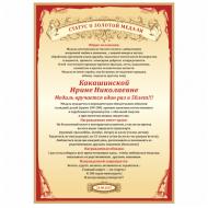 Дипломы Грамоты Купить диплом или грамоту заказать награды в  cтатус поздравительный
