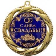 Медаль свадебная