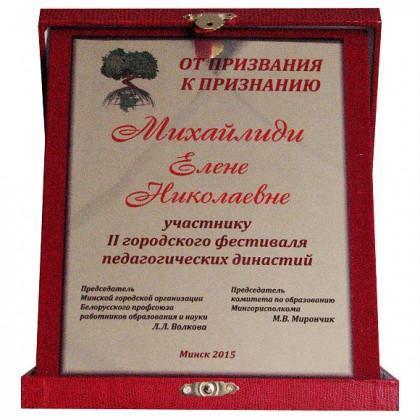Приз ПК141 (красный)